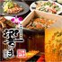 くつろぎの和食個室居酒屋 響き HIBIKI 恵比寿本店のロゴ