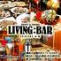 リビングバー LIVING BAR 新宿南館のロゴ