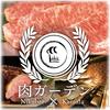 個室肉バル 肉ガーデン 蒲田駅前店