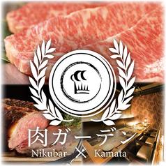 個室肉バル 肉ガーデン 蒲田駅前店の写真