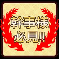 宴会に嬉しい【ネット予約特典】をご用意!