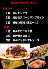 kitchen bal ichi キッチンバルイチのおすすめ料理1