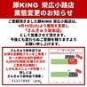 豚KING 栄広小路店のおすすめポイント1