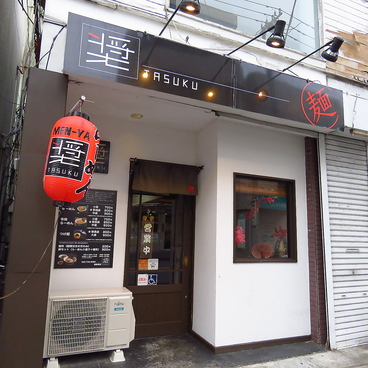 麺屋 奨TASUKUの雰囲気1