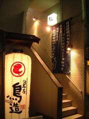 鳥造 千葉富士見店の特集写真