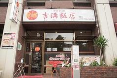 吉満飯店の写真