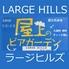 屋上のビアガーデン LARGE HILLS ラージヒルズのロゴ