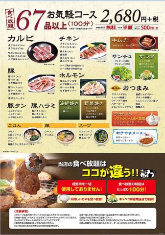 焼肉のバーンズ 高岡駅南店