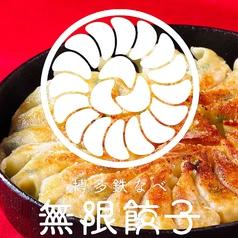 博多鉄なべ 無限餃子の写真