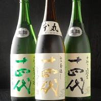 ◆日本酒いっぱい◆