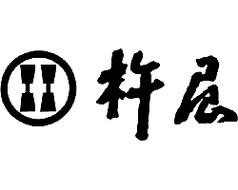杵屋 品川インターシティ店の写真