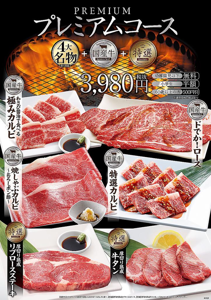 焼肉きんぐ 半田店 店舗イメージ3