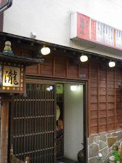 秋田乃瀧 店舗画像