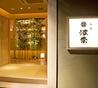 和食 波奈 はな 定禅寺通店のおすすめポイント2