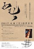 天ぷら酒房 西むらの雰囲気3