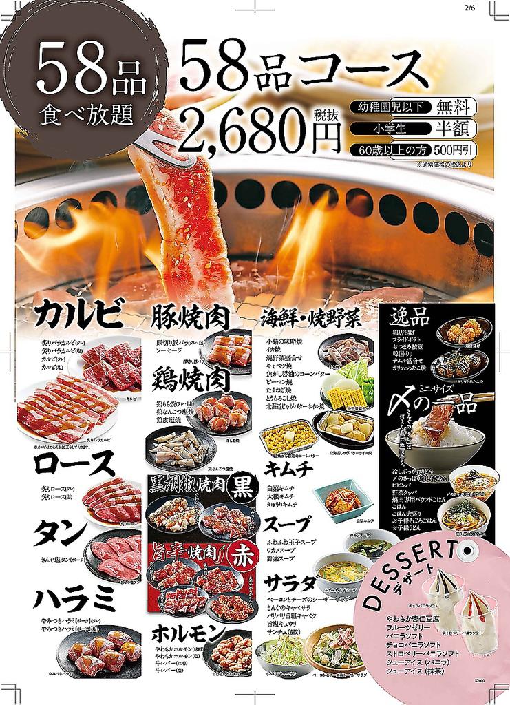 焼肉きんぐ 半田店 店舗イメージ4