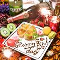 特典その2◆誕生日&記念日にアニバサリープレート無料贈呈♪コースご利用で幹事様の代金が無料に♪詳しくはクーポンページをご確認してください。利用状況をおっしゃっていただければ状況にあわせてサプライズ♪記念日,誕生日 女子会・合コンにもおすすめ◎
