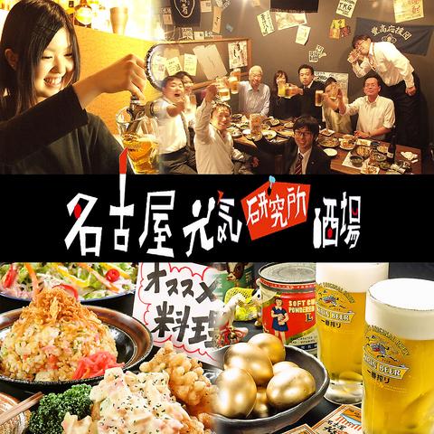 名古屋の栄・錦で冷たい生ビールと旨い料理で元気注入!!愉快なスタッフと仲良しこよし