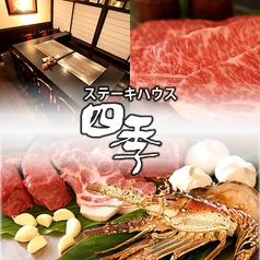 ステーキハウス四季 沖縄市園田本店の写真