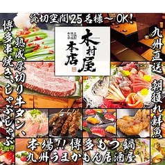 木村屋本店 渋谷桜丘