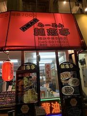 九州大分らーめん居酒屋 麺恋亭 中華街本店の写真