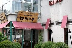 四川乃華 南松本店の特集写真