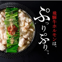 TATE-GAMI タテガミ 栄本店のおすすめ料理1