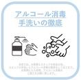 スタッフの衛生管理徹底中。手洗い・手指の消毒を行っております