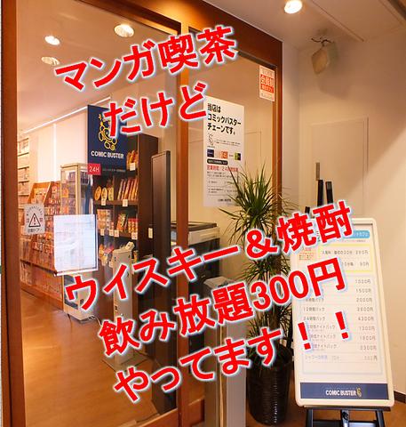 コミックバスター 目黒駅前店