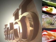 天ぷらとお酒 ダイアの55の写真