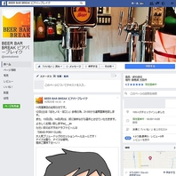 Facebookにて、オススメ情報やお知らせを公開中