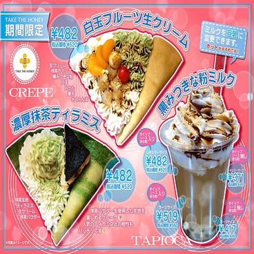 テイクザハニー 立川店のおすすめ料理1