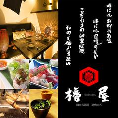 椿屋 tsubakiya 新宿店の写真