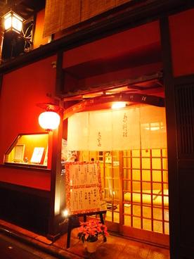 京料理 大當両の雰囲気1