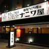 串カツ酒場 ナニワ屋 福井駅前店のおすすめポイント1