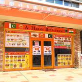 アルハラム Al Haram パキスタンレストランの雰囲気3