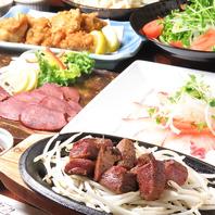 旨味たっぷり牛タン料理満載!様々な調理法で楽しめる!