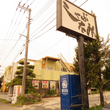 しゃぶ太郎 綾瀬市の雰囲気1