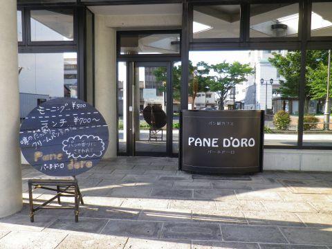 パン屋&カフェ Pane doro