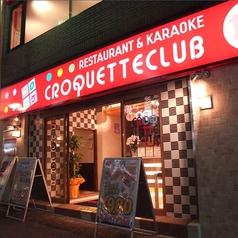 コロッケ倶楽部 新宿歌舞伎町店の写真
