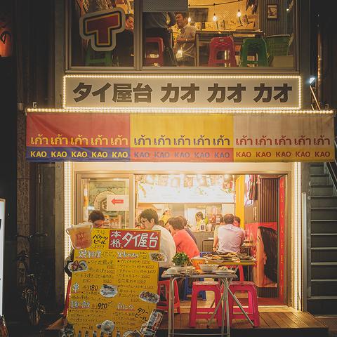パクチー タイ屋台999 カオカオカオ 新橋店|店舗イメージ4
