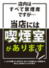 さかなや道場 東武曳舟駅前店のおすすめポイント2
