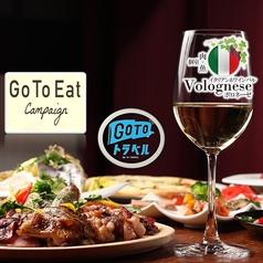 肉と魚介の個室イタリアンワインバル Volognese ボロネーゼ特集写真1