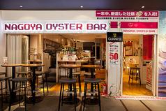 NAGOYA OYSTER BAR ルーセントタワーの雰囲気1