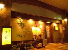黄老 芦屋店の写真