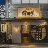博多 もつ鍋 前田屋 リバーサイド中洲店の雰囲気3