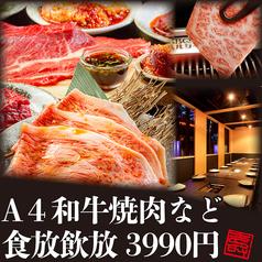 炙り旬 札幌 南5条別邸の特集写真
