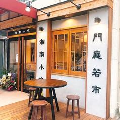 湘南小吃 ショウナンシャオツーの写真