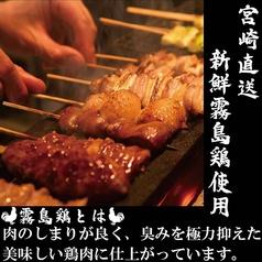 焼き鳥 そら豆 五反田店のおすすめ料理1
