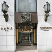横浜中華街 四川料理 重慶飯店 新館の雰囲気3